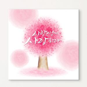 [나무자전거] 노프레임액자 [GG] cy647-행복해지는한마디