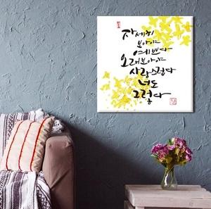 [나무자전거]캔버스아트 [noa] (말씀 액자)풀꽃